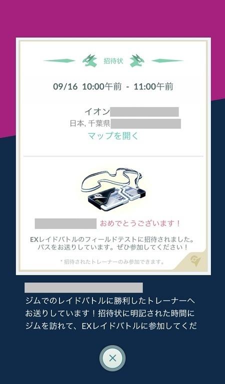 ポケモン go ex レイド 9 月