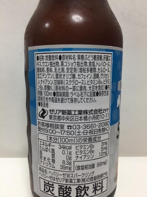 ヘパリーゼ w 炭酸